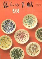 暮しの手帖 1967年12月号