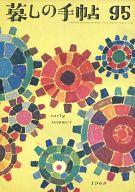 暮しの手帖 1968年6月号