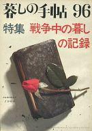 暮しの手帖 1968年8月号