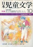 日本児童文学 1969年10月号