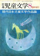 日本児童文学 1973年8月号 臨時増刊