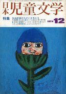 日本児童文学 1974年12月号