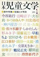 日本児童文学 1975年1月号