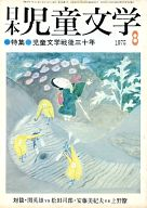 日本児童文学 1975年8月号