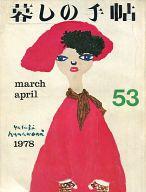 暮しの手帖53 1978年3・4月号