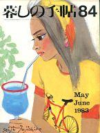暮しの手帖84 1983年5・6月号