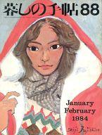 暮しの手帖88 1984年1・2月号