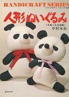 人形ぬいぐるみ<木美ぐるみ改題> ハンドクラフトシリーズNo.26