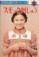 スモック刺しゅう ONDORI手芸シリーズ1