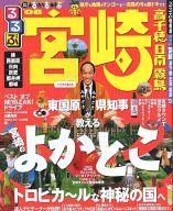 るるぶ 宮崎 高千穂・日南・霧島'08