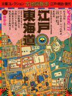 付録付)太陽コレクション古地図散歩 江戸・明治・現代 1997年春季号 江戸・東海道