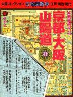 付録付)太陽コレクション古地図散歩 江戸・明治・現代 1997年夏季号 京都・大阪・山陽道