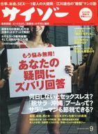 サイゾー 2003/9