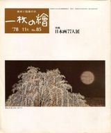 一枚の繪 1978年11月号
