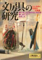 文房具の研究 別冊暮しの設計 NO.6