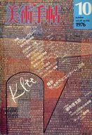 美術手帖 1976年10月号
