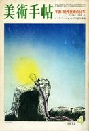 美術手帖 1972年4月号