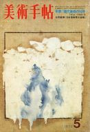 美術手帖 1972年5月号
