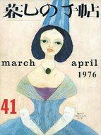 暮しの手帖 1976年3・4月号