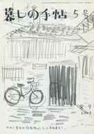 暮しの手帖 5号 2003年8・9月号