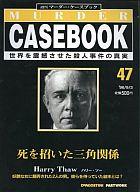 週刊マーダー・ケースブック No.47