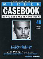 週刊マーダー・ケースブック No.48