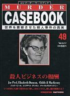週刊マーダー・ケースブック No.49