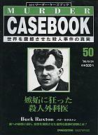 週刊マーダー・ケースブック No.50