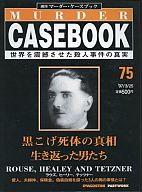週刊マーダー・ケースブック No.75