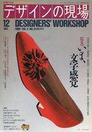 デザインの現場 1988年12月号 VOL.5 NO.31