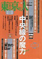東京人 2001/12