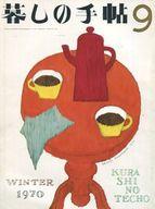 暮しの手帖 1970年12月号