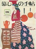 暮しの手帖 1972年2月号