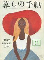 暮しの手帖 1974年7・8月号