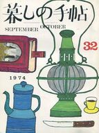 暮しの手帖 1974年9・10月号