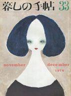 暮しの手帖 1974年11・12月号