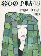 暮しの手帖 1977年5・6月号