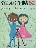 暮しの手帖 1978年1・2月号
