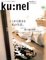 ku:nel 2002/4 クウネル