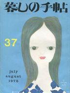 暮しの手帖 1975年7・8月号