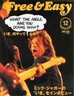 セット)Free&Easy 2001年12冊セット