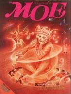 MOE 1985年1月号 モエ