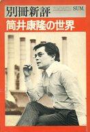 別冊新評 1976年7月号