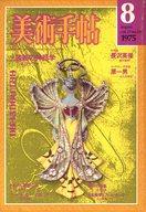 美術手帖 1975年8月号