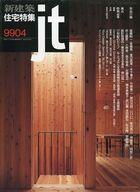 新建築 住宅特集 1999年4月号
