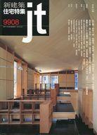 新建築 住宅特集 1999年8月号
