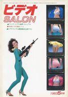 ビデオサロン 1982年5月号