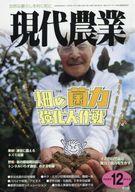 現代農業 2016年12月号