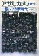 アサヒカメラ増刊 1983年4月号