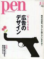 Pen 2005/2/1 No.145